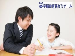 早稲田育英ゼミナールのアルバイト情報