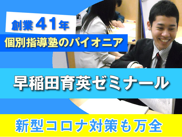 早稲田育英ゼミナール 富木教室のイメージ