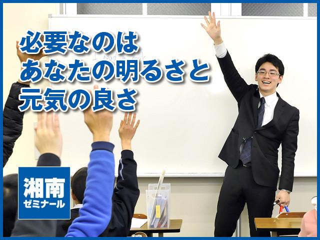相模原 塾講師 バイト