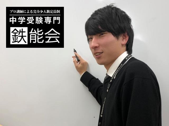 中学受験専門鉄能会のアルバイト情報