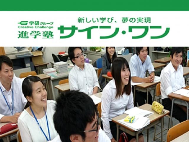 進学塾サイシンのアルバイト情報