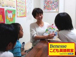 ベネッセこども英語教室のアルバイト情報