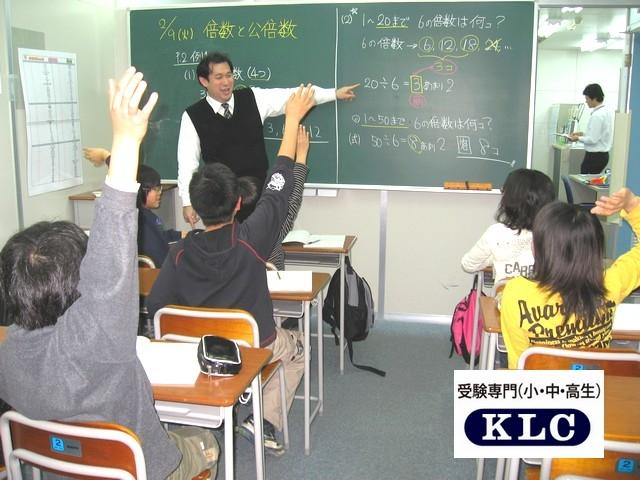 KLCセミナーのアルバイト情報