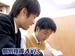 個別指導Axis(アクシス)のアルバイト情報