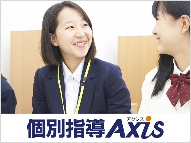 個別指導Axis(アクシス)のアルバイト情報