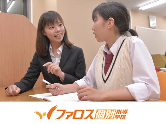ファロス個別指導学院のアルバイト情報