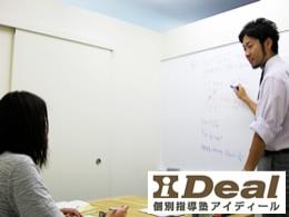 個別指導塾アイディールのイメージ