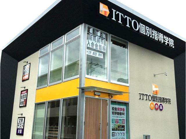 ITTO個別指導学院 埼玉上尾小敷谷校のイメージ