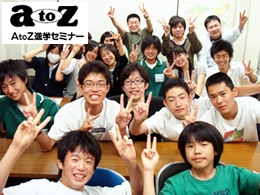 AtoZ進学セミナーのアルバイト情報