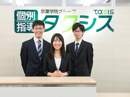 【20〜30代の方が活躍中】千葉で個別指導するならタクシスで!働き易さ抜群です♪ 個別指導タクシス稲毛海岸教室<既卒者・フリーター募集>【学習塾】