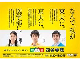 四谷学院 梅田校のイメージ