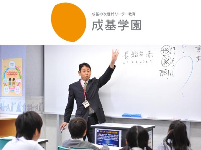 成基学園のアルバイト情報