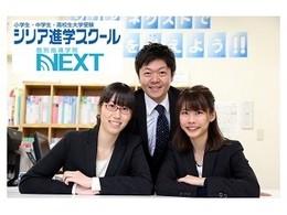 個別指導学院NEXTのアルバイト情報