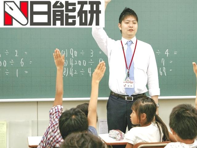 日能研のアルバイト情報