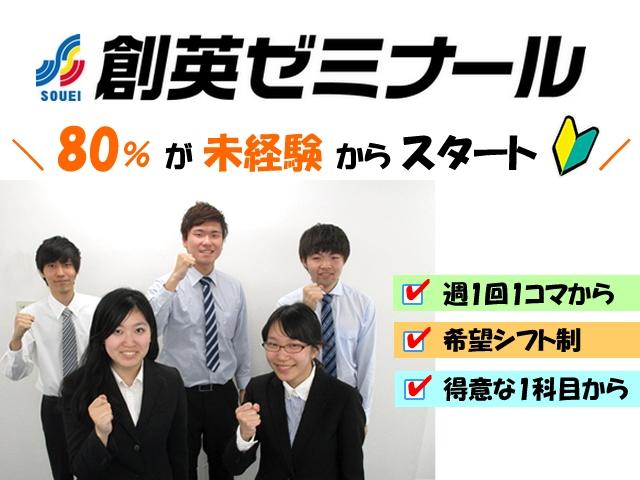創英ゼミナールのアルバイト情報