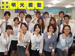 明光義塾 東鷲宮教室のイメージ
