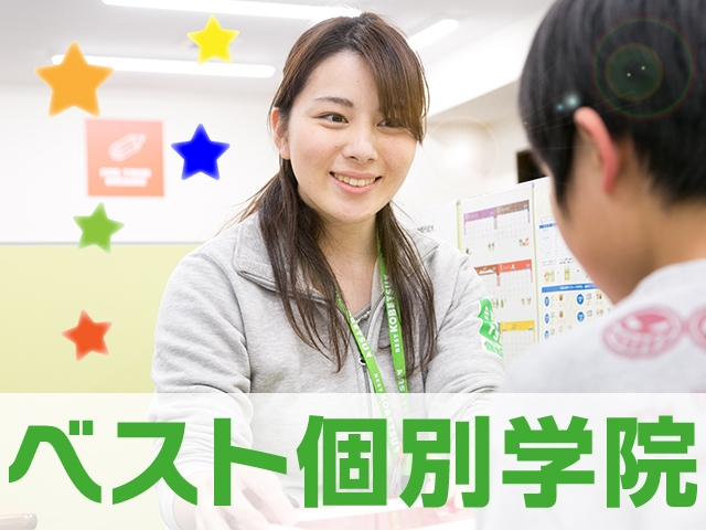 ベスト個別学院のアルバイト情報