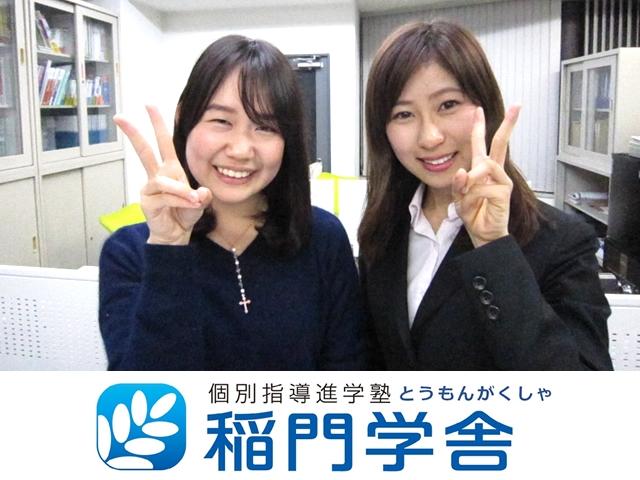 稲門学舎のアルバイト情報