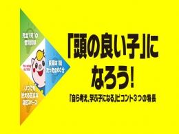 個別指導アカデミー PiCONT(ピコント)のアルバイト情報