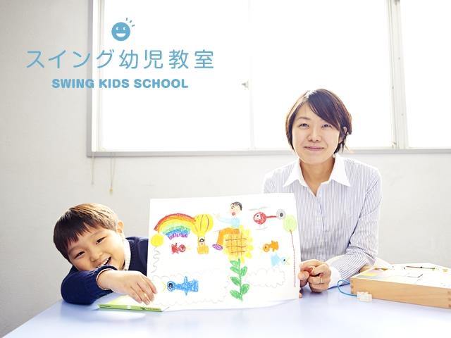 スイング幼児教室のアルバイト情報
