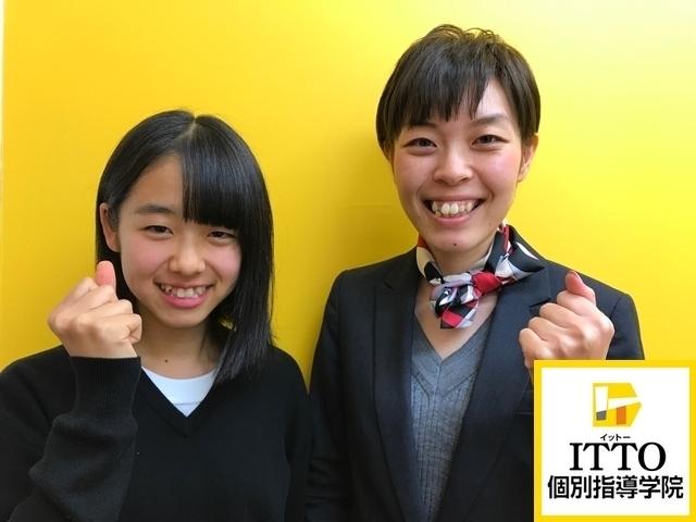 ITTO個別指導学院のアルバイト情報