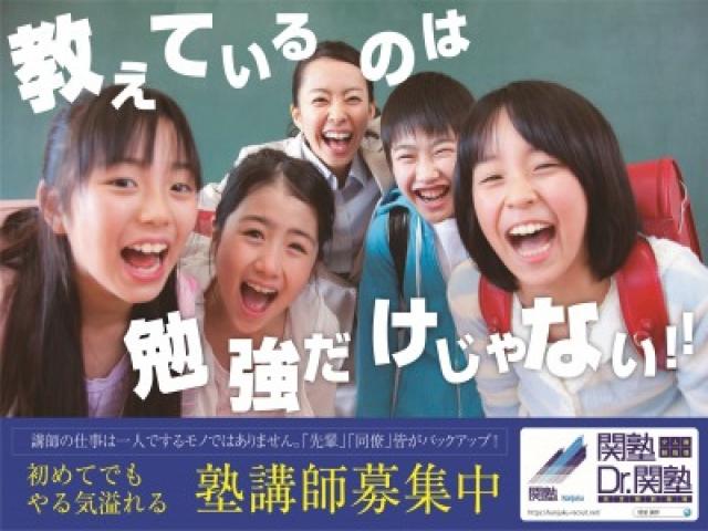 関塾 加茂進学教室のイメージ