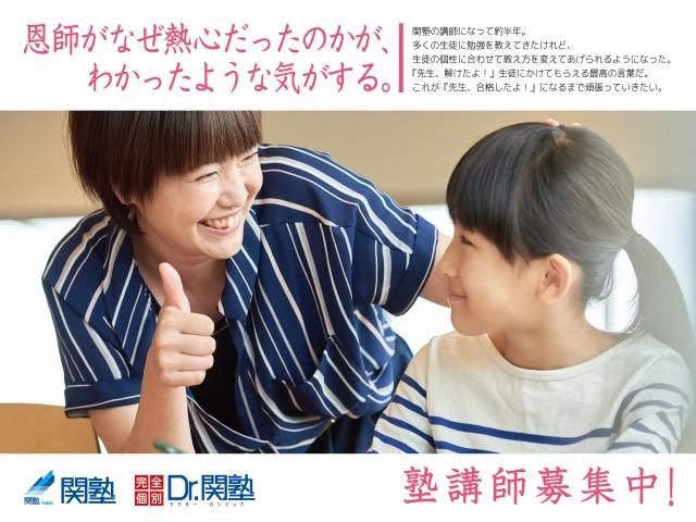 Dr.関塾 太子校のイメージ