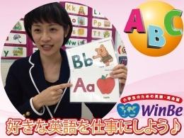 【英会話】のWinBe(やる気スイッチグループ)のアルバイト情報