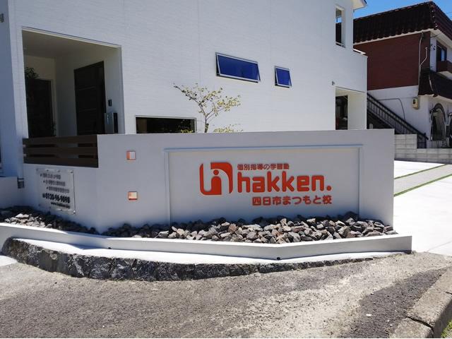 hakken.のアルバイト情報