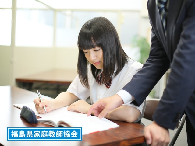 福島県家庭教師協会のアルバイト情報