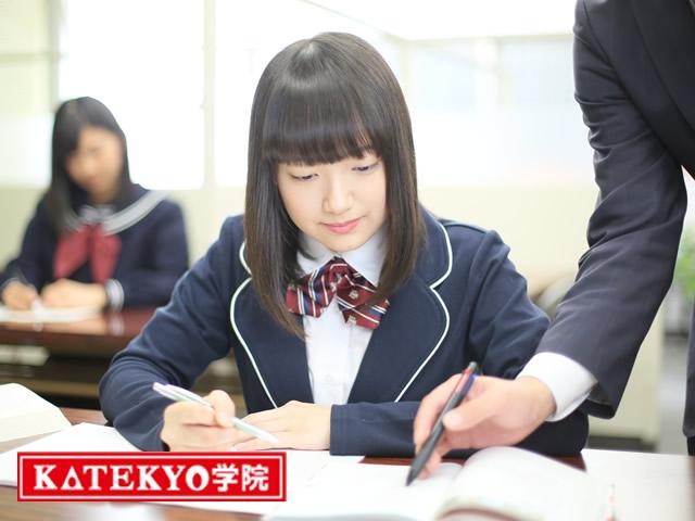 KATEKYO学院のアルバイト情報