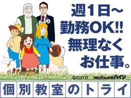 個別教室のトライ 河内松原駅前校のイメージ