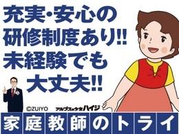 家庭教師のトライ(東広島市エリア)のイメージ