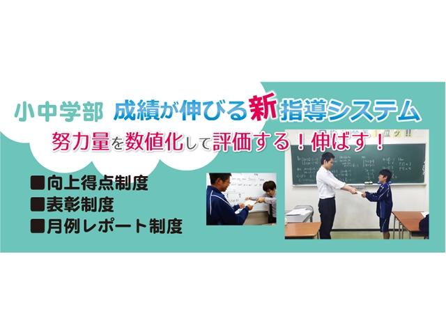 総合学習塾 開明のアルバイト情報