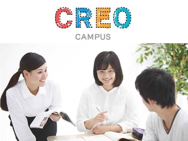 クレオキャンパスのアルバイト情報