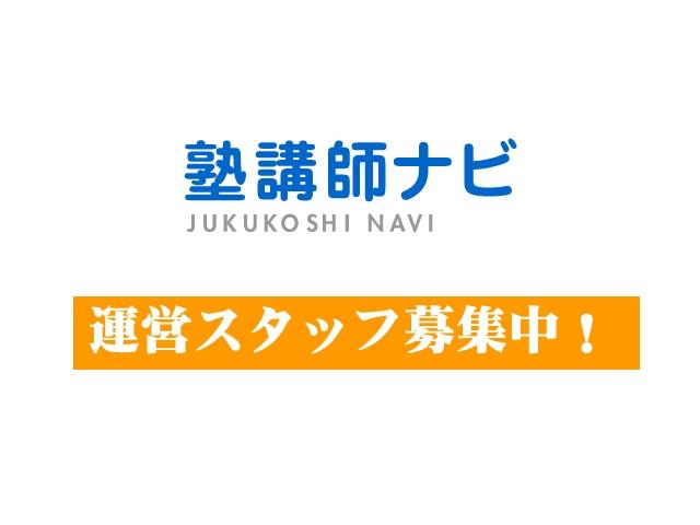塾講師ナビ運営事務局のアルバイト情報