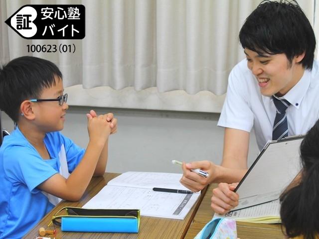 東京英才学院のアルバイト情報