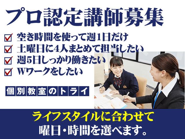 個別教室のトライのアルバイト情報
