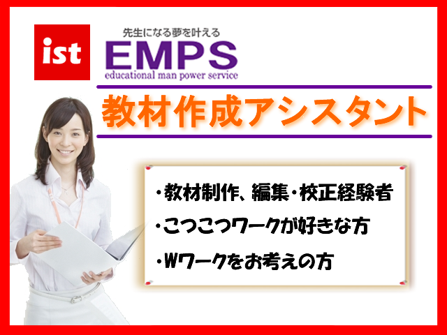 【EMPS】教材作成アシスタント 西新宿