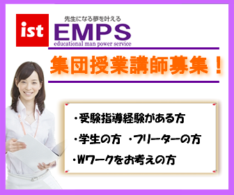 EMPS 【集団指導講師募集】EMPS 天王寺エリア