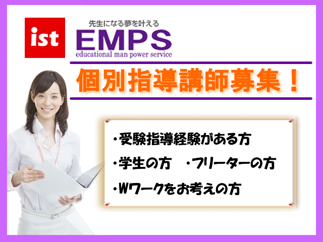 EMPS【個別指導講師募集】EMPS 天王寺エリア