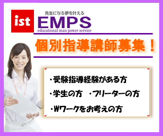 EMPS 【個別指導講師募集】EMPS 天王寺エリア